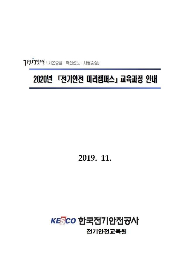 전기안전 미리캠퍼스 교육과정1