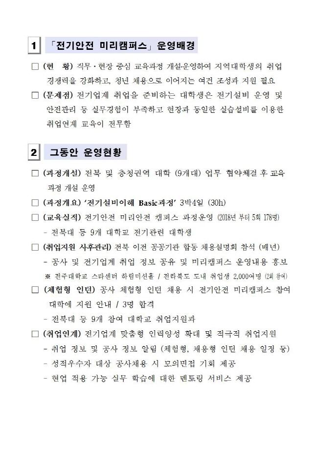 전기안전 미리캠퍼스 교육과정2