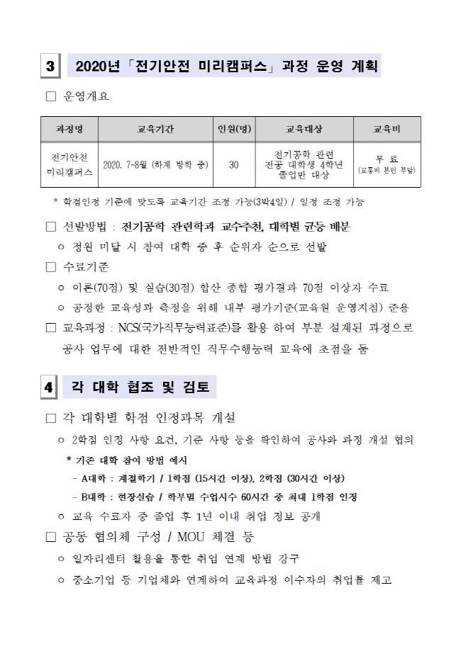 전기안전 미리캠퍼스 교육과정3